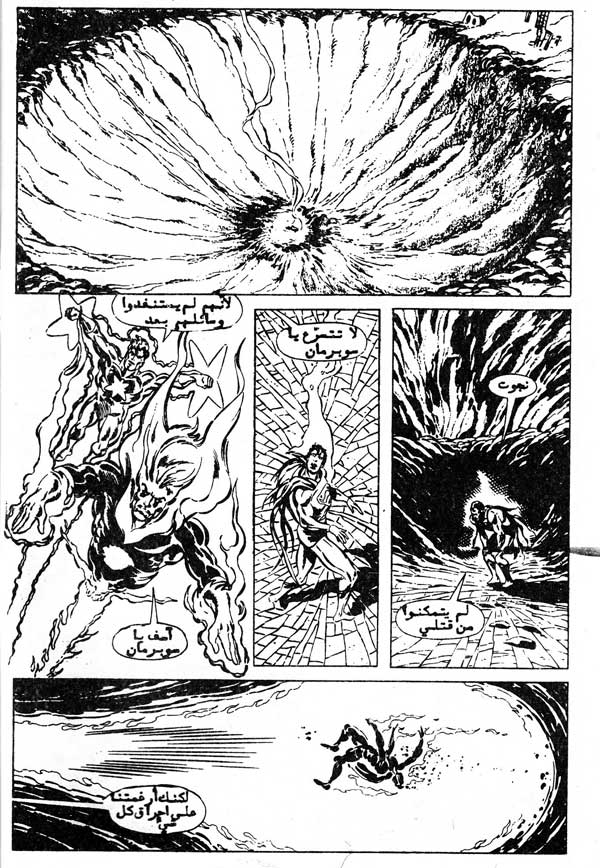 Arabic Superman #703 page 6 featuring Firestorm and Captain Atom