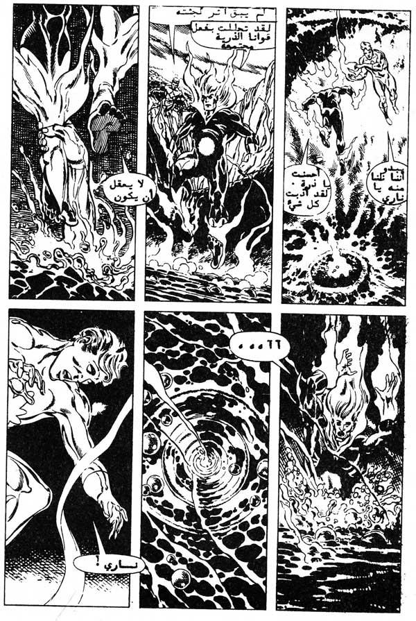 Arabic Superman #703 featuring Firestorm and Captain Atom